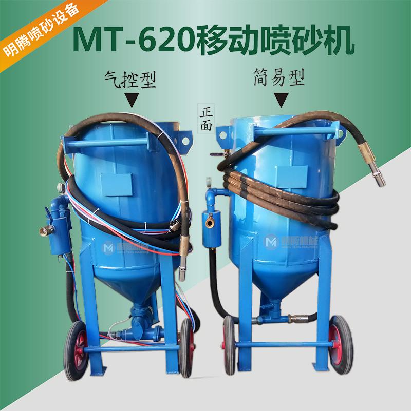 MT-620移动喷砂机