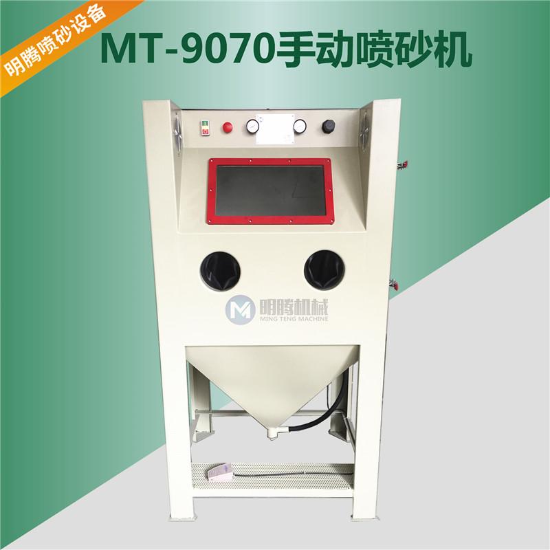 MT-9070干式喷砂机