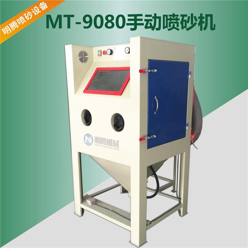 MT-9080箱式喷砂机