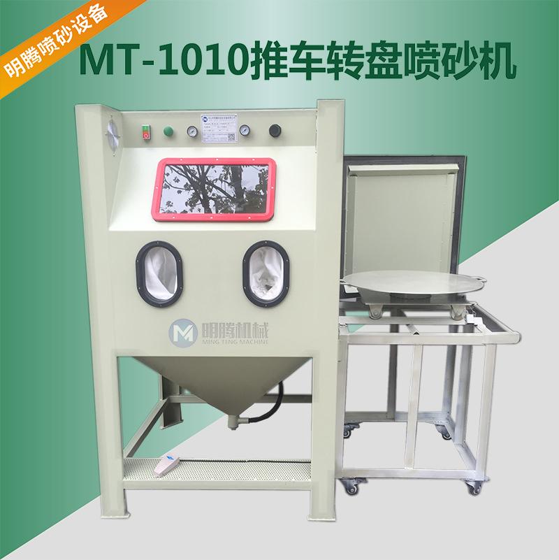 MT-1010F推车转盘手动喷砂机
