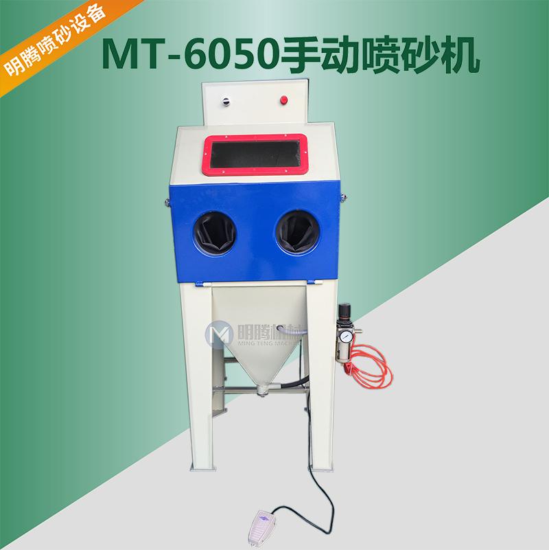 MT6050手动喷砂机