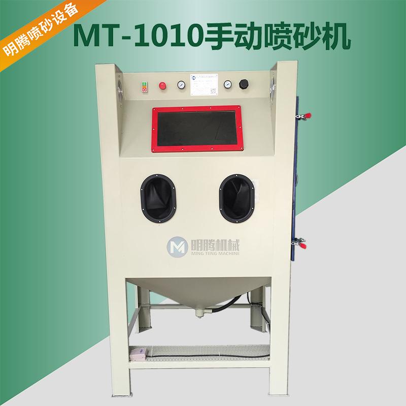 MT-1010手动喷砂机