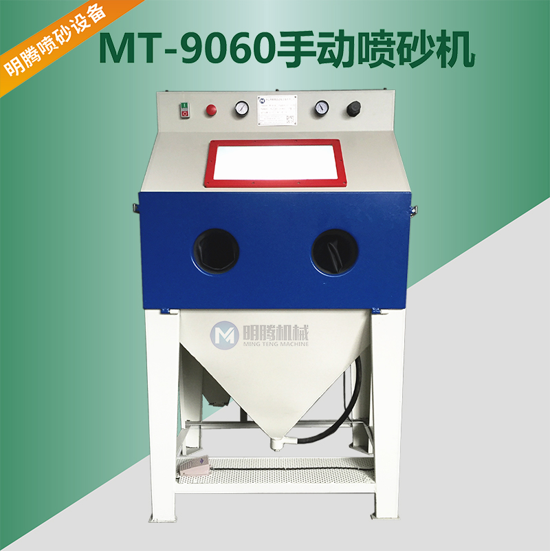MT-9060手动喷砂机