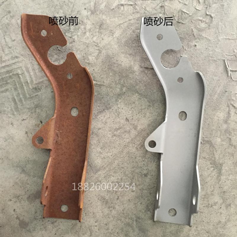 铁件除锈喷砂效果