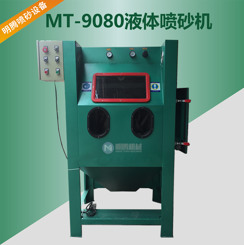 MT-9080W湿式喷砂机