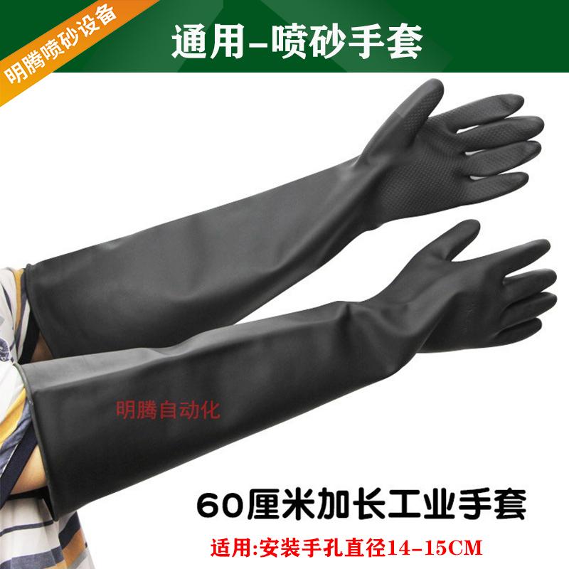 耐磨喷砂手套
